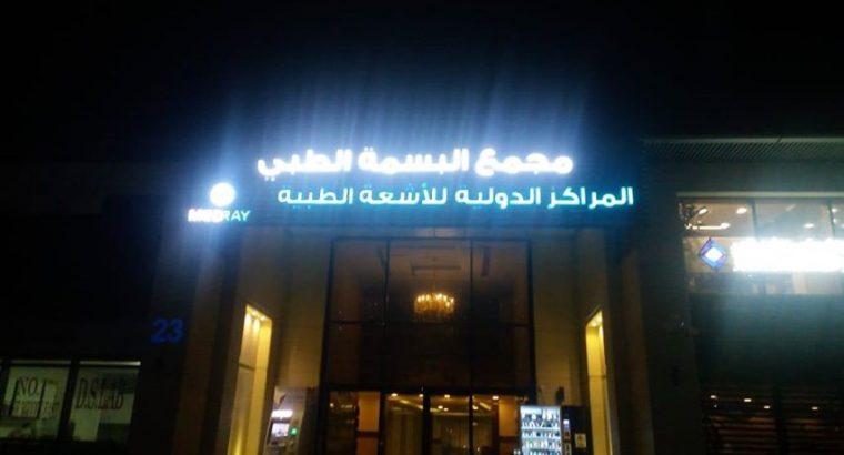 عيادة للايجار في مجمع البسمة الطبي/الطابق السابع