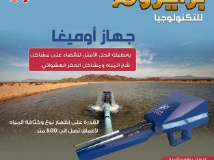 جهاز كشف المياه الجوفية اجاكس اوميغا