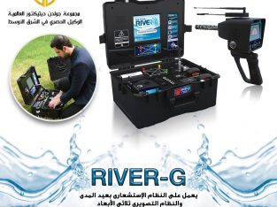 جهاز كشف المياه الجوفيه ريفر جي – River G