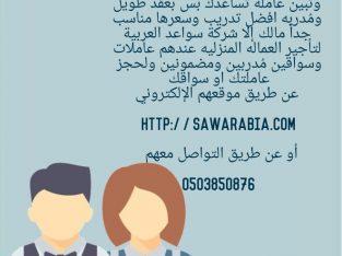 سواعد العربية لتاجير العمالة المنزلية