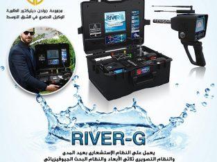 جهاز ريفر جي كاشف المياه الجوفيه بثلاث انظمة بحث