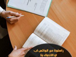 المساعدة في إعداد الأبحاث الجامعية