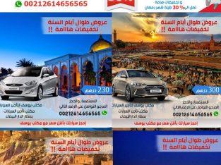شركة يوسف لتأجير السيارات