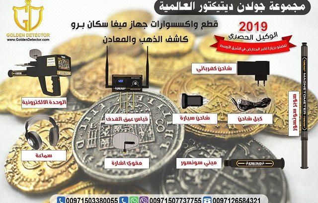 جهاز كشف الذهب فى السعودية