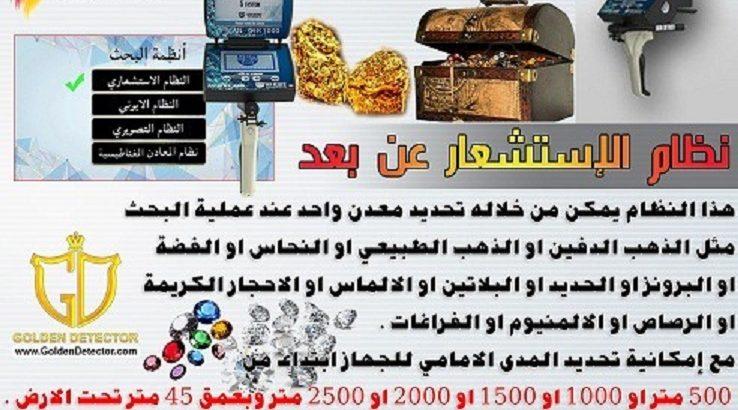 اسعار اجهزة كشف المعادن 2020 اجهزة كشف الذهب فى السعودية