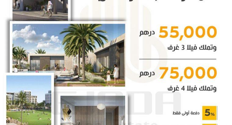 فلل فاخرة للبيع في دبي من شركة اعمار العقارية