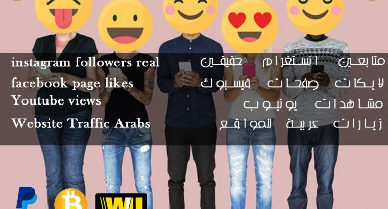 الموقع العربي الأول والأفضل لبيع خدمات السوشيال
