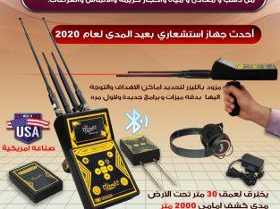 جهاز كشف الذهب في السعودية MF 1100 PRO