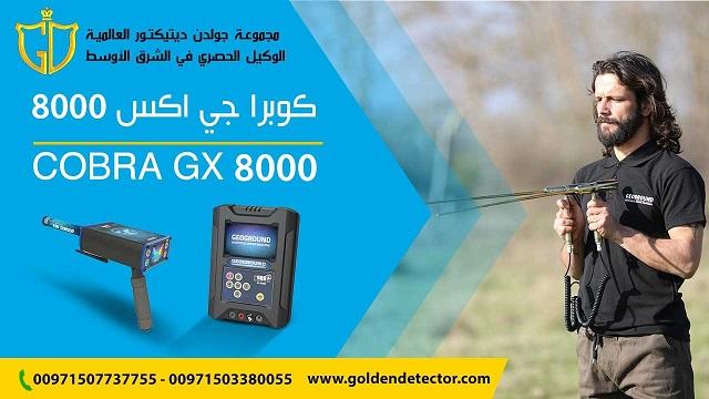 جهاز كشف الذهب كوبرا جى اكس 2020 8000