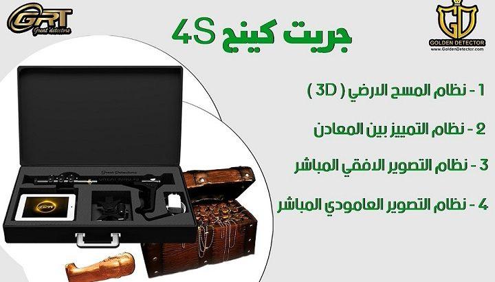 جهاز كشف الذهب جريت كينج 4S